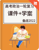 【备战2022】高考政治一轮复习 澳门葡京真人棋牌游戏+澳门葡京官网注册