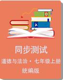 統編版道德與法治七年級上冊同步測試(含答案)