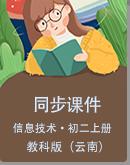 教科版(云南)信息技术初中二年级(上册) 同步课件