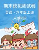 【人教PEP 】小學英語 六年級上冊 期末模擬測試(含答案,聽力材料和音頻)