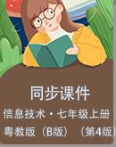 粵教版(B版)(第4版)信息技術七年級上冊同步課件