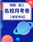 """全国百强名校""""领军考试""""高三物理上学期  月考卷(含解析)"""