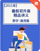 【2021年】初升高数学衔接教材精品讲义(原卷版+解析版)