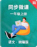 【核心素养】统编版语文一年级上册同步微课(动画版)