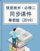 粵教版(2019)高中信息技術必修2《信息系統與社會》同步課件