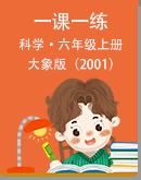 大象版(2001)葡京真人娱乐开户六年级上册一课一练(无答案)