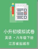 【江蘇省鹽城市】2021年英語小升初模擬試卷(含答案,無聽力材料和音頻)
