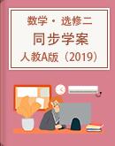 人教A版(2019)高中數學選擇性必修第二冊同步學案