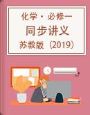 蘇教版(2019)化學必修第一冊同步講義