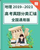 【全國通用】高考地理三年(2019-2021)真題分類匯編(原卷版+解析版)