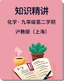 滬教版(上海)化學九年級第二學期知識精講