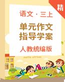 【同步作文新课堂】小学语文统编版三年级上册 单元作文指导学案
