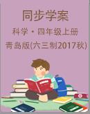 青島版(六三制2017秋)科學四年級上冊同步學案(無答案)