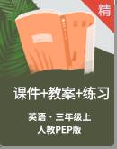 人教PEP版三年级上册英语优质公开课课件+教案+练习