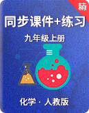 人教版化学九年级上册  同步课件+练习(原卷版+解析版)
