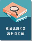 河南省濮阳南乐县2021年九年级5月中考摸底考试试题