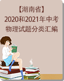 【湖南省】2020和2021年中考物理試題分類匯編(word解析版)
