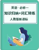 2021-2022學年人教版新課標必修一 重難點知識歸納總結+詞匯速記專練