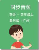 教科版(廣州)英語四年級上冊同步音頻