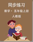 人教版五年級上冊數學同步練習