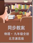 北京课改版物理九年级全册同步教案