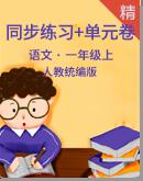 統編版語文一年級上冊 同步課文練習+單元檢測卷(含答案)