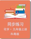 科粵版化學九年級上冊同步練習