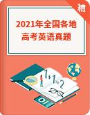 2021年全國各地高考英語真題試題匯編