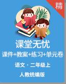 【课堂无忧】小学语文统编版二年级上册备课备考资源精选