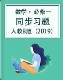 【人教B版(2019)】2021-2022学年高一上学期澳门葡京app下载必修第一册同步习题
