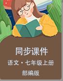 初中語文部編版七年級上冊同步課件