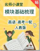 【名师小课堂】2022年高考英语一轮课件模块基础梳理(人教版)