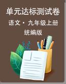 初中語文統編版九年級上冊單元達標測試卷(含答案)