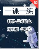 2021年科學湘科版(2017)三年級上冊一課一練