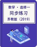 蘇教版(2019)高中數學選擇性必修第一冊同步練習(含解析)