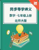 北师大版数学七年级上册 同步导学讲义(含答案)