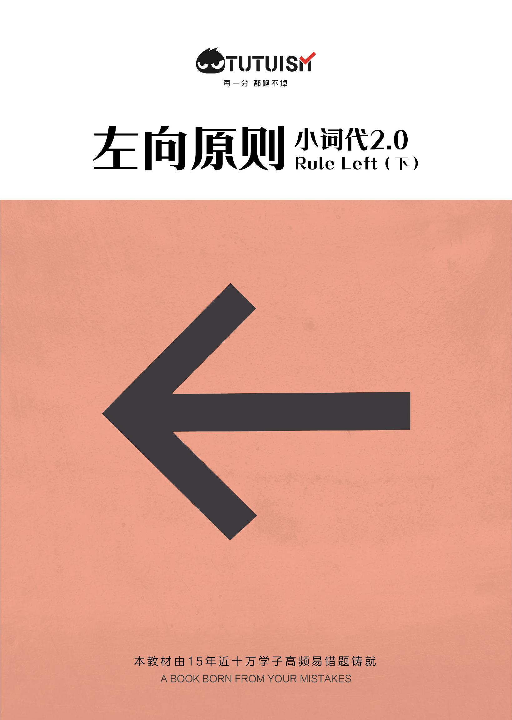 【左向原則】小詞代2.0(下)高考英語易錯題