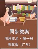 粵教版(廣州)信息技術第一冊同步教案