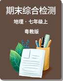 2020-2021学年粤教版七年级地理上册期末综合检测