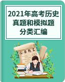 2021年高考历史真题和模拟题分类汇编(word版,含解析)