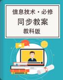 教科版高中信息技术必修《信息技术基础》同步教案