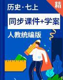 【高效备课】人教统编版历史七年级上册 同步课件+学案