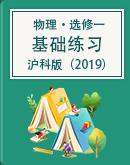 滬科版(2019)高二物理選擇性必修第一冊基礎練習(word版,含答案)