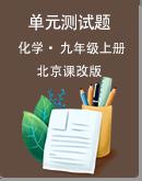北京課改版化學九年級上冊同步單元測試題