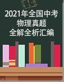 2021年全國中考物理真題全解全析匯編(1—7期)(解析版)