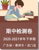 广东省惠州市龙门县2020-2021学年第二学期七、八年级期中考试试题