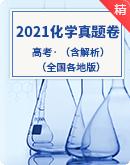 2021年全国高考葡京真人捕鱼网站真题澳门葡京网站入口及解析