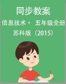 蘇科版(2015)信息技術五年級全冊同步教案