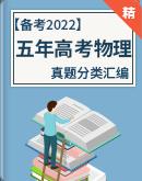 【备考2022】5年高考物理全国卷真题分类汇编(含解析)