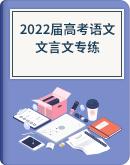 2022届高考澳门葡京玩法复习 文言文专题复习训练
